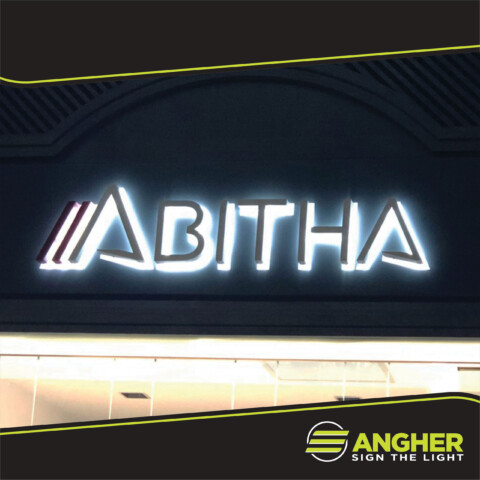 Insegna a Luce Riflessa Abitha